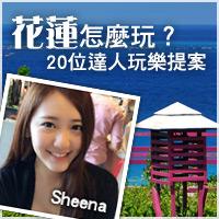 20位達人玩樂提案~Sheena