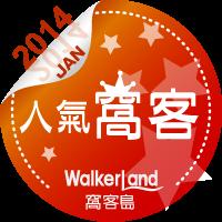 窩 客島WalkerLand-2014年1月人氣窩客