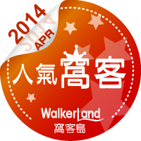 窩客島WalkerLand-2014年4月人氣窩客