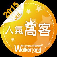 窩客島WalkerLand-2015年7月人氣窩客