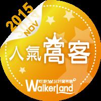 窩客島WalkerLand-2015年11月人氣窩客