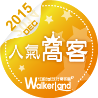 窩客島WalkerLand-2015年12月人氣窩客