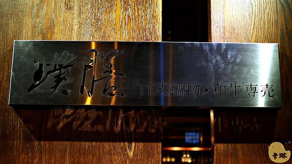 璞膳日式鍋物:【試吃】原味食膳《璞膳日式鍋物》
