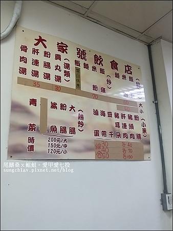 大家號飲食店:[新竹湖口]大家號飲食店。60年老字號。客家粄條、豬頭肉