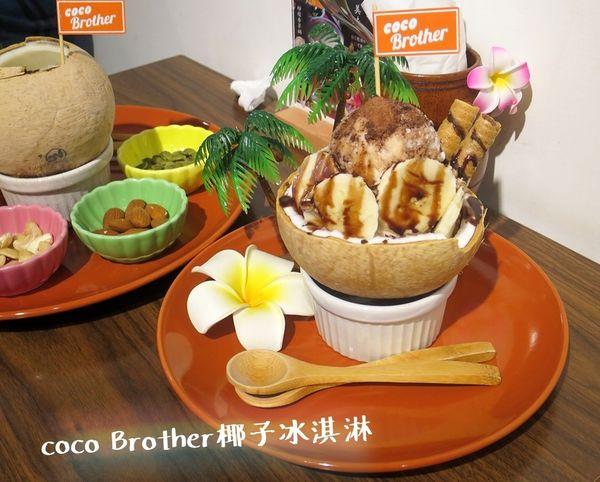 Coco Brother 椰子冰淇淋 (34).jpg